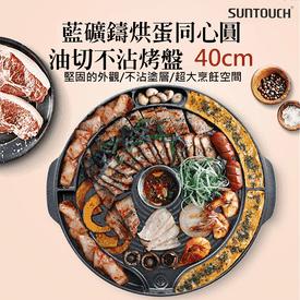 韓國藍礦鑄不沾烤盤40cm