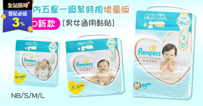 日本幫寶適特規增量尿布