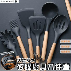 日式櫸木矽膠廚具8件組