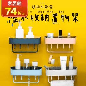 浴室收納瀝水置物架