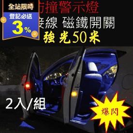 安全無線車門防撞警示燈