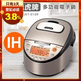 日本虎牌IH多功能電子鍋