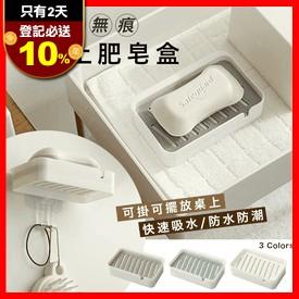 無痕掛勾珪藻土肥皂盒
