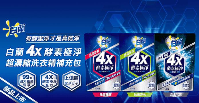 白蘭4X超濃縮抗菌洗衣精
