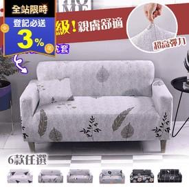日本熱銷高彈力沙發套