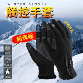 可觸控抗寒防冷風手套