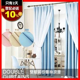 雙層遮光可水洗蕾絲窗簾