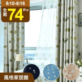 頂級經典抗UV遮光窗簾