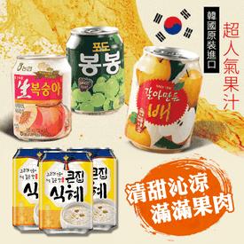 韓國原裝進口超人氣果汁
