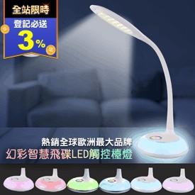 幻彩智慧LED觸控檯燈