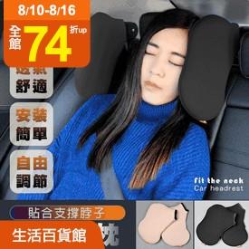 汽車用調整型頭靠枕頸枕