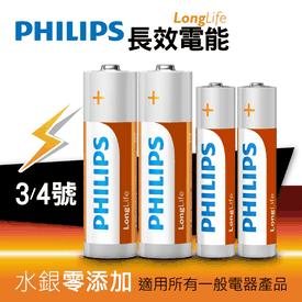 飛利浦碳鋅電池3號/4號