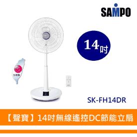 聲寶無線遙控節能電風扇