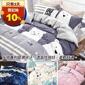 涼被兩用被床包組/枕套