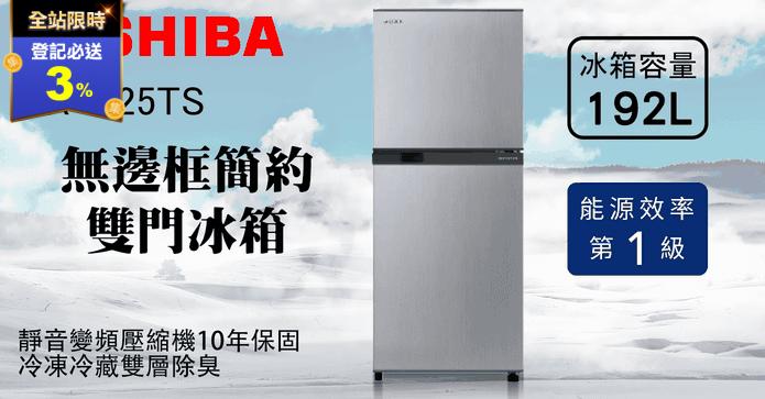 東芝192L變頻雙門電冰箱