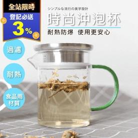 茶葉過濾耐熱玻璃茶杯