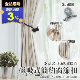 免安裝磁吸式簡約窗簾扣