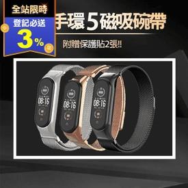 小米智慧手環5磁吸錶帶