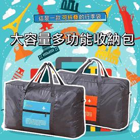 大容量旅行折疊收納袋