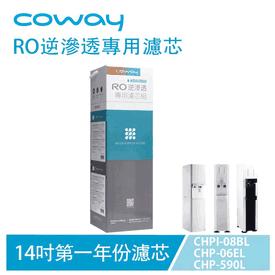 Coway RO逆滲透專用濾芯