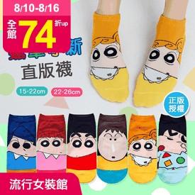 蠟筆小新親子直版襪