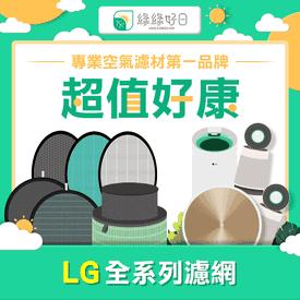 LG清淨機HEPA濾芯濾網