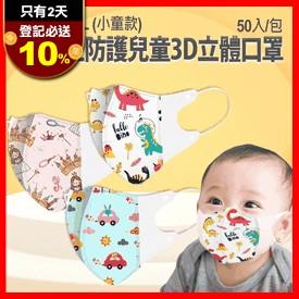 小童款3D立體防護口罩