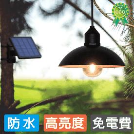 免電費太陽能恆亮照明燈