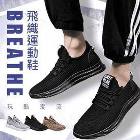 舒適好穿潮流飛織運動鞋
