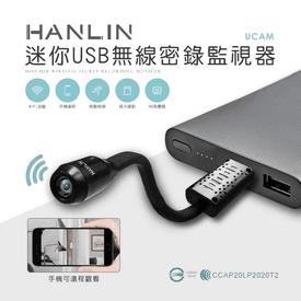 迷你USB無線密錄監視器