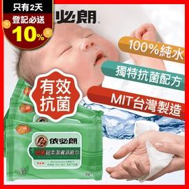 依必朗抗菌潔膚濕紙巾