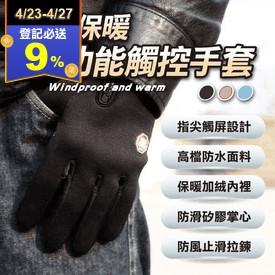機車防風保暖觸控手套