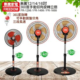 360度旋轉強力電風扇
