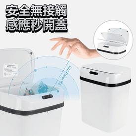 免接觸自動感應式垃圾桶