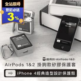AirPods 矽膠保護套