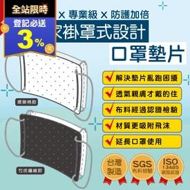 安護能專利掛罩式口罩墊