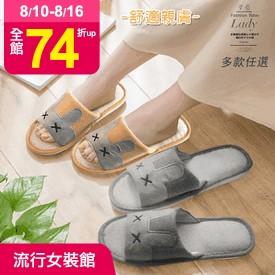 天然透氣時尚室內拖鞋