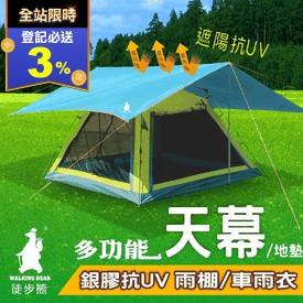 露營用品防水抗UV天幕