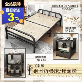 工業風鋼木摺疊床頭櫃