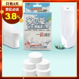 衛浴馬桶水管清潔漂白錠