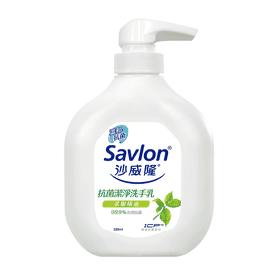沙威隆抗菌潔淨洗手乳