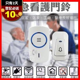 無線數位插電式緊急門鈴