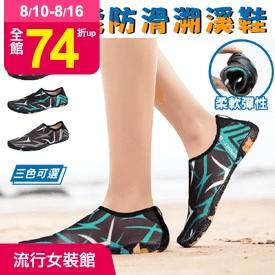 輕盈速乾透氣防滑溯溪鞋
