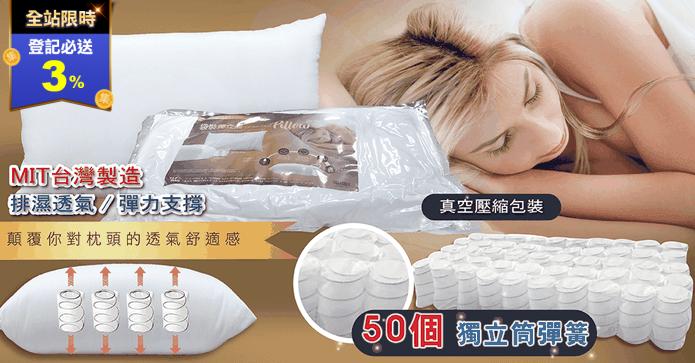 MIT 50顆彈簧獨立筒枕
