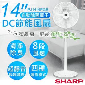 夏普14吋自動除菌DC風扇