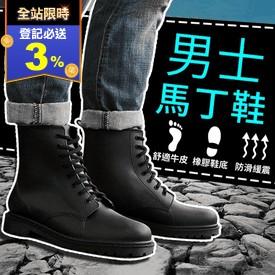 男士防水馬丁鞋