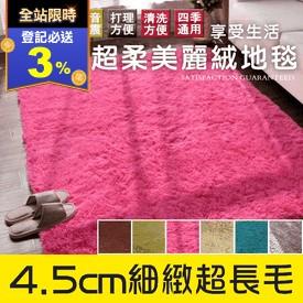 茶几沙發可水洗長毛地毯