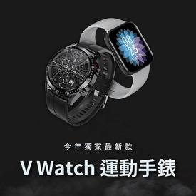 V Watch智能運動手錶