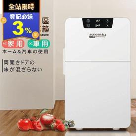 冷暖兩用雙門數控冰箱