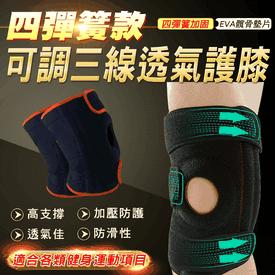 四彈簧款可調透氣護膝